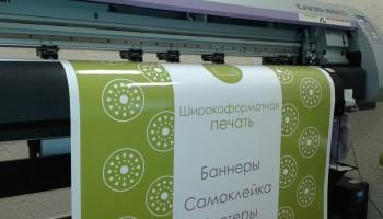 Широкоформатный принтер печатает наш баннер