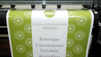 Фотографии широкоформатного принтера