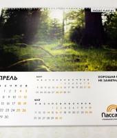Пример перекидного календаря ПассатПласт